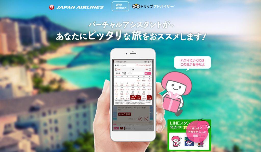 日本航空もWatsonを導入!チャット内容から「おすすめスポット」を提案|人工知能を搭載した製品・サービスの比較一覧・導入活用事例・資料請求が無料でできるAIポータルメディア