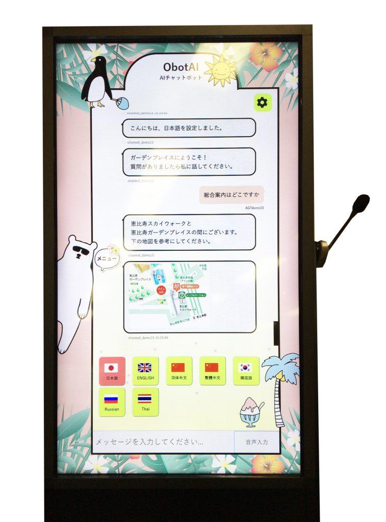 デジタルサイネージを活用したObotAIによる無人インフォメーションセンター