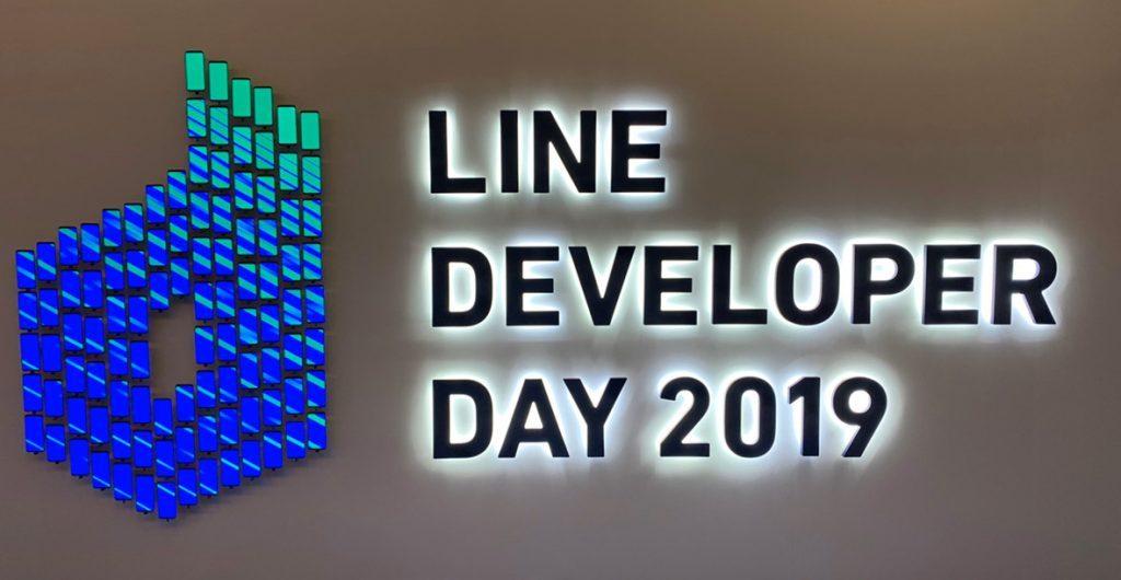 【展示会レポート】LINE DEVELOPER DAY 2019 in グランドニッコー東京|人工知能を搭載した製品・サービスの比較一覧・導入活用事例・資料請求が無料でできるAIポータルメディア