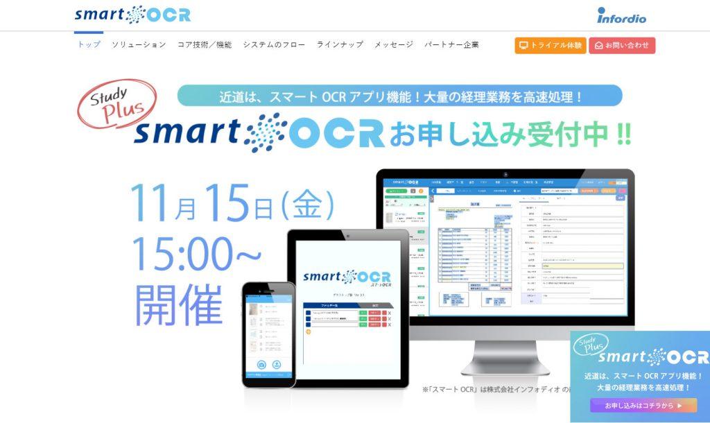 ■独自の文字認識・ノイズ処理エンジン搭載!「スマートOCR」|人工知能を搭載した製品・サービスの比較一覧・導入活用事例・資料請求が無料でできるAIポータルメディア
