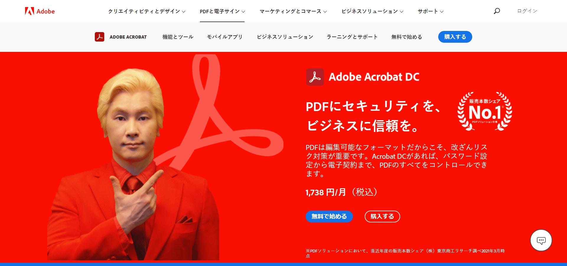 ・AI-OCRの比較8:Acrobat DC(Adobe Inc.)
