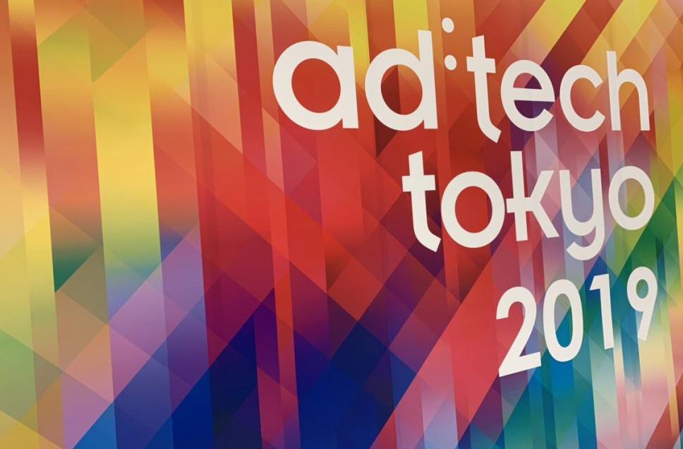 【イベントレポート】アドテック東京2019|人工知能を搭載した製品・サービスの比較一覧・導入活用事例・資料請求が無料でできるAIポータルメディア