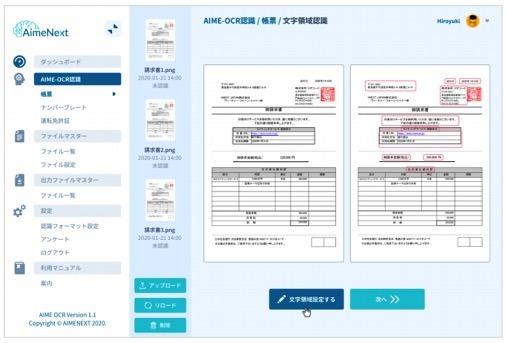・AI-OCRの比較10:AIME OCR(AIMENEXT JAPAN株式会社)