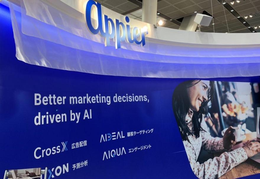 AIが費用対効果の向上を支援する「AIDEAL」 ●出展企業:Appier Japan株式会社 ●サービス名:AIDEAL