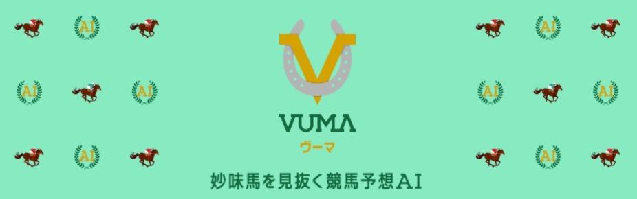 ■中央競馬:VUMA|人工知能を搭載した製品・サービスの比較一覧・導入活用事例・資料請求が無料でできるAIポータルメディア