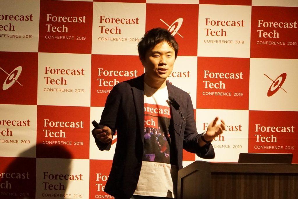 最先端の予測AI企業が集結!Forecast Tech Conference 2019イベントレポート|人工知能を搭載した製品・サービスの比較一覧・導入活用事例・資料請求が無料でできるAIポータルメディア