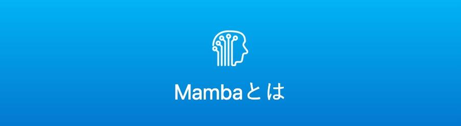 ■ドワンゴ:競馬予測AI「Mamba」|人工知能を搭載した製品・サービスの比較一覧・導入活用事例・資料請求が無料でできるAIポータルメディア