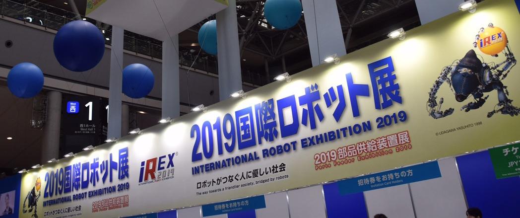 2019国際ロボット展|人工知能を搭載した製品・サービスの比較一覧・導入活用事例・資料請求が無料でできるAIポータルメディア