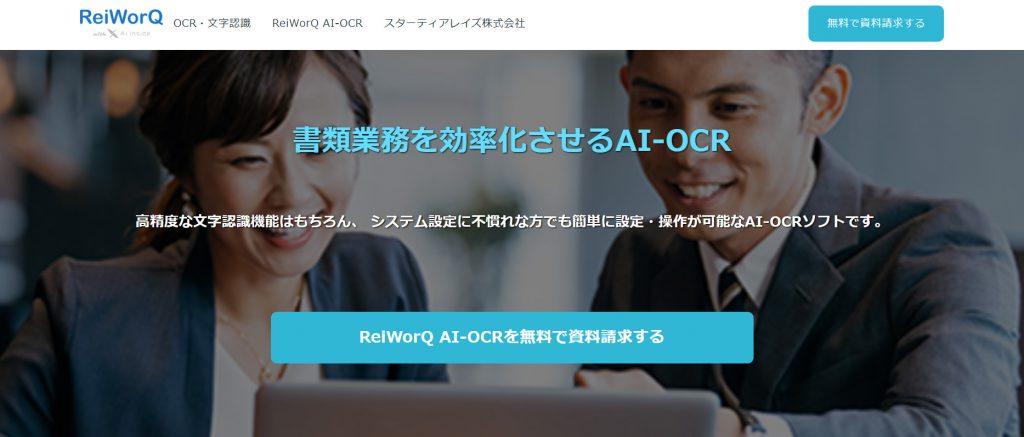 AI-OCRの比較2:ReiWorQ AI-OCR(スターティアレイズ株式会社)|人工知能を搭載した製品・サービスの比較一覧・導入活用事例・資料請求が無料でできるAIポータルメディア