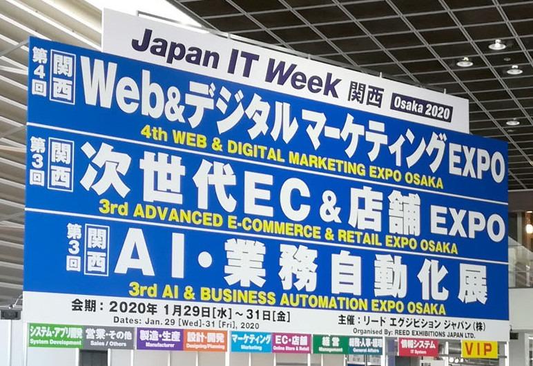 イベントレポート② Japan IT Week 関西2020 AI・業務自動化展で気になった企業、商品のご紹介|人工知能を搭載した製品・サービスの比較一覧・導入活用事例・資料請求が無料でできるAIポータルメディア