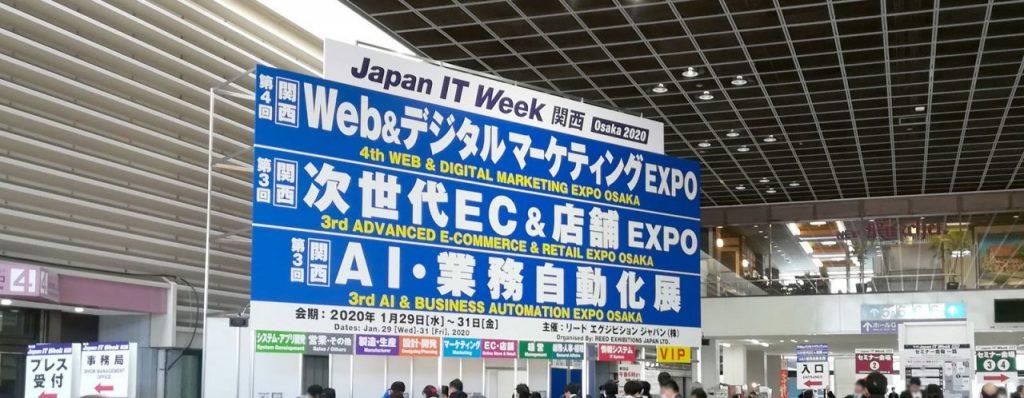 【Japan IT Week 関西 2020】AI・業務自動化展で気になった企業・サービスのレポート第3弾|人工知能を搭載した製品・サービスの比較一覧・導入活用事例・資料請求が無料でできるAIポータルメディア