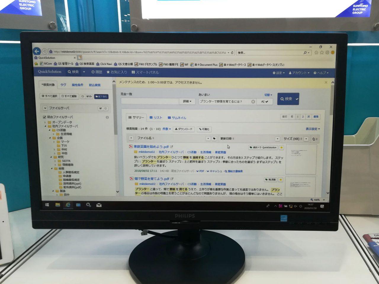 ■住友電工情報システム/QuickSolution-2|人工知能を搭載した製品・サービスの比較一覧・導入活用事例・資料請求が無料でできるAIポータルメディア