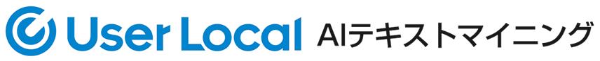 ■ユーザーの声を分析できる「UserLocal」|人工知能を搭載した製品・サービスの比較一覧・導入活用事例・資料請求が無料でできるAIポータルメディア
