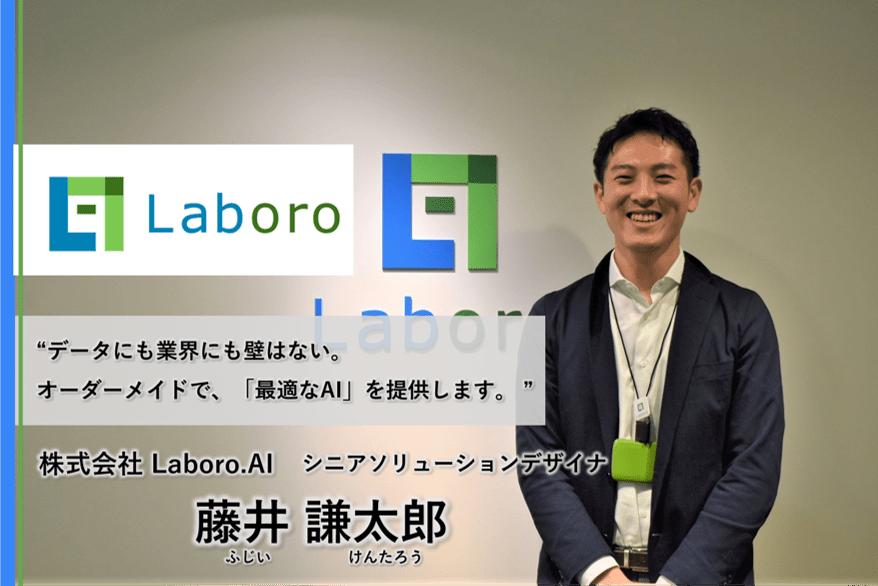 【インタビュー】ビジネスで結果を出すAIを 株式会社Laboro.AIの「カスタムAI」