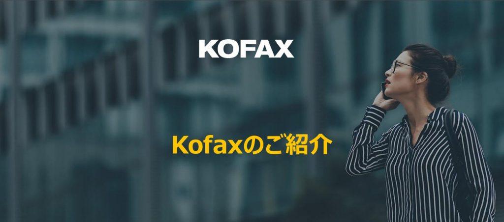 サーバ型RPAで定型作業の効率化を実現!「Kofax」の特徴とメリットとは?|人工知能を搭載した製品・サービスの比較一覧・導入活用事例・資料請求が無料でできるAIポータルメディア