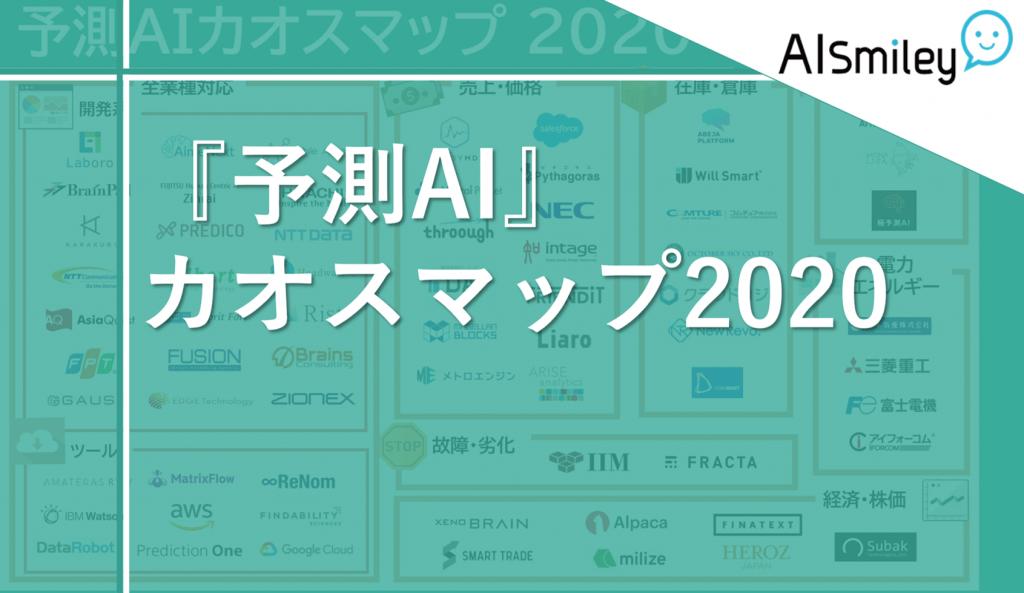 予測AIカオスマップ2020を公開 ~需要、売上、故障、劣化、効果、株価などAI活用であらゆる予測を高精度に~