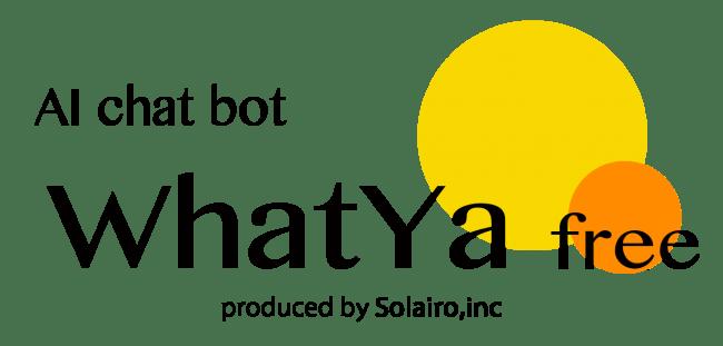 ■ECサイトの運営を支援するための「チャットボット無償提供」を行う企業も|人工知能を搭載した製品・サービスの比較一覧・導入活用事例・資料請求が無料でできるAIポータルメディア