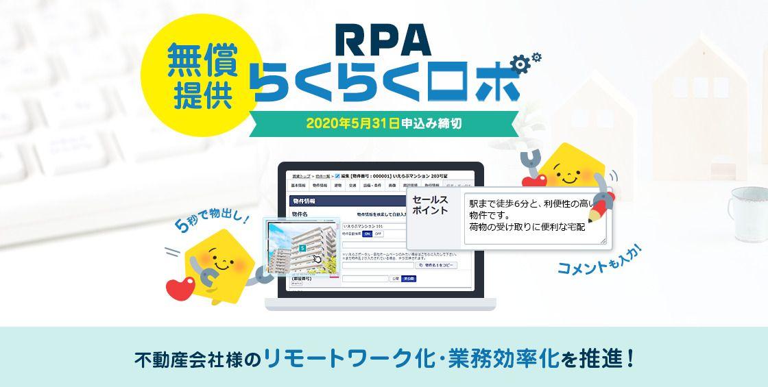 ■不動産会社向けRPAサービスを無償提供する企業も|人工知能を搭載した製品・サービスの比較一覧・導入活用事例・資料請求が無料でできるAIポータルメディア