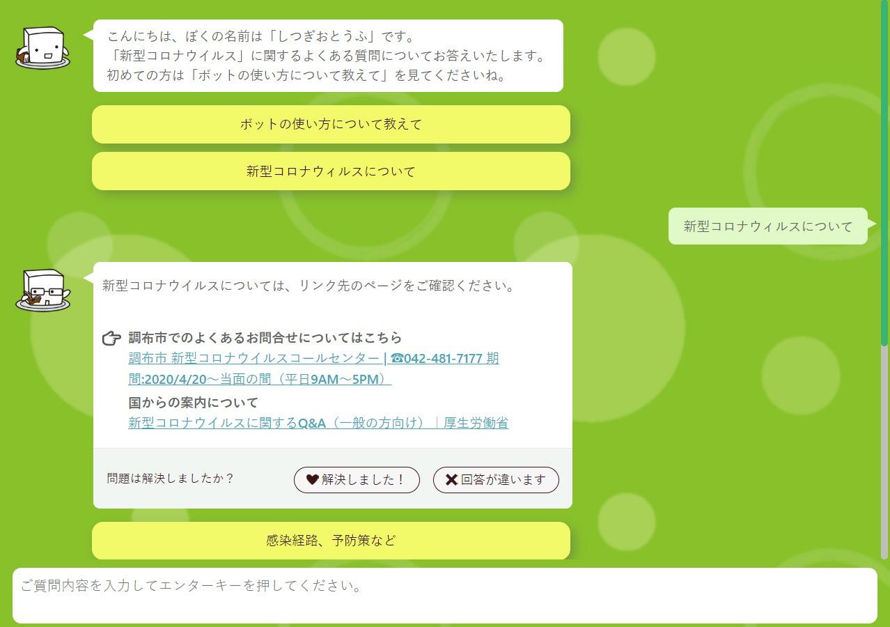 ■東京都調布市でもチャットボットを試行導入|人工知能を搭載した製品・サービスの比較一覧・導入活用事例・資料請求が無料でできるAIポータルメディア