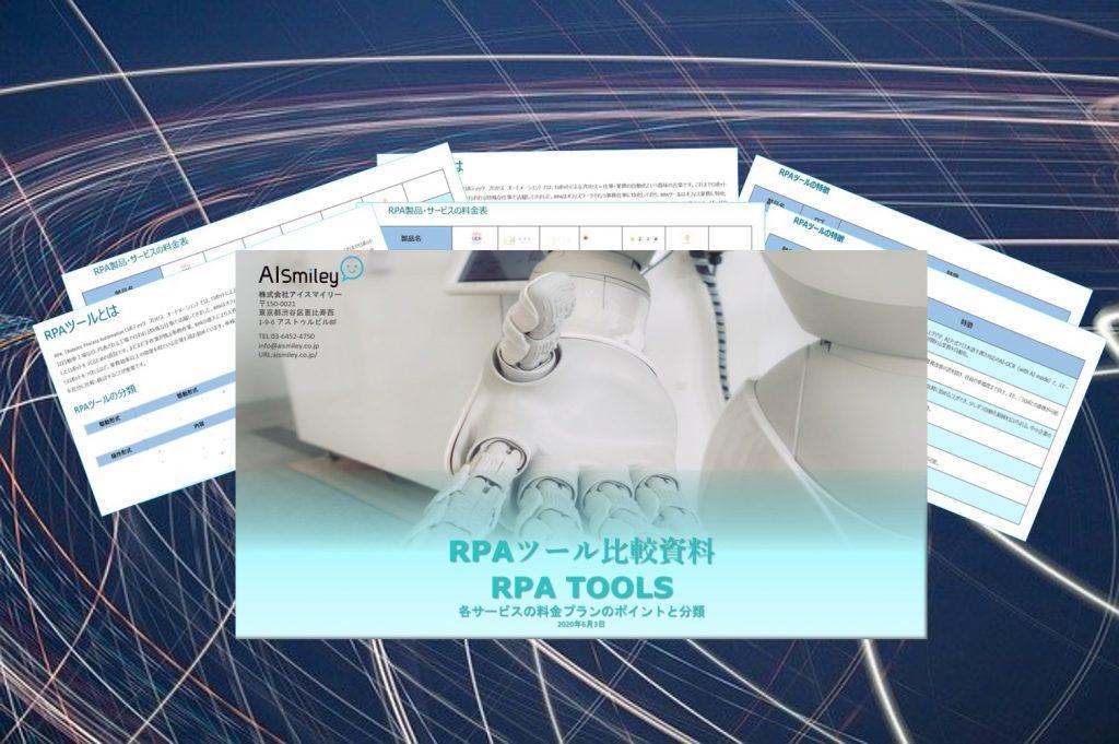 【RPAツール比較資料2020年版】RPAとはなにか?比較表をもとに徹底検証