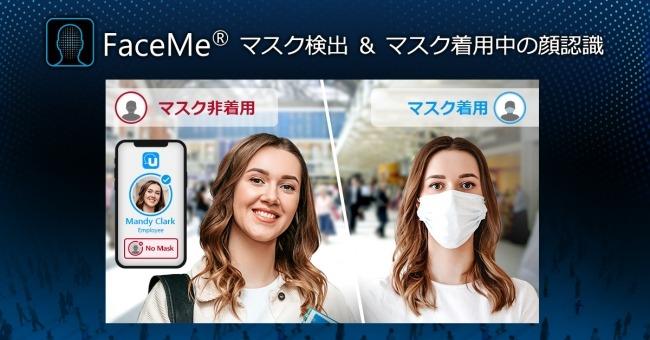 マスク着用中でも顔認証を可能とするAIの仕組みとは?|人工知能を搭載した製品・サービスの比較一覧・導入活用事例・資料請求が無料でできるAIポータルメディア