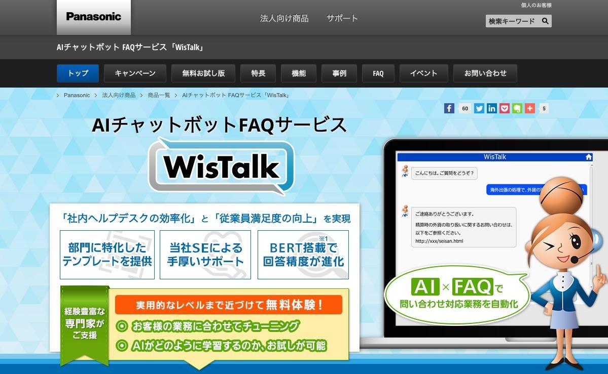 ■AIチャットボット FAQサービス「WisTalk」 | Panasonic|人工知能を搭載した製品・サービスの比較一覧・導入活用事例・資料請求が無料でできるAIポータルメディア