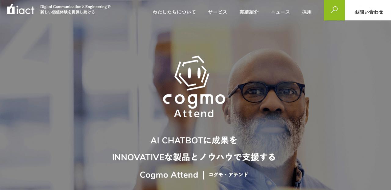 ■IBM Watson・AIチャットボット『Cogmo Attend(コグモアテンド)』株式会社アイアクト|人工知能を搭載した製品・サービスの比較一覧・導入活用事例・資料請求が無料でできるAIポータルメディア
