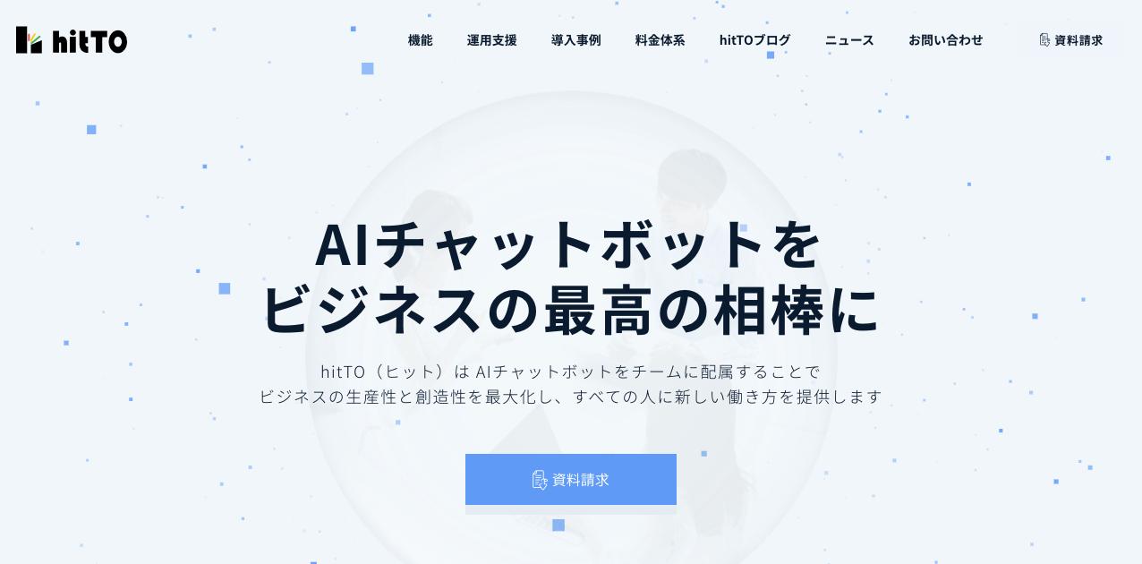 ■社内向けAIチャットボット「hitTO(ヒット)」 | 株式会社ジェナ|人工知能を搭載した製品・サービスの比較一覧・導入活用事例・資料請求が無料でできるAIポータルメディア