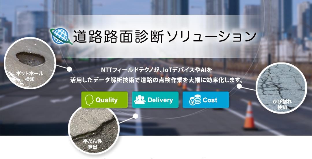 ■NTTフィールドテクノも道路路面診断ソリューションを提供|人工知能を搭載した製品・サービスの比較一覧・導入活用事例・資料請求が無料でできるAIポータルメディア
