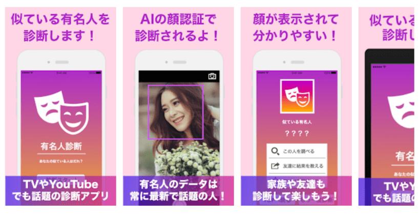 ・『有名人診断』顔をカメラで診断するアプリ!!