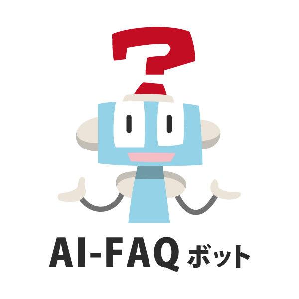 「AI-FAQ ボット」ロゴ|チャットボットのサービス比較と企業一覧