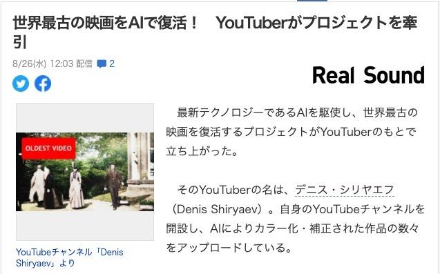 ■100年前の東京の映像をAIが4Kで蘇らせる?|人工知能を搭載した製品・サービスの比較一覧・導入活用事例・資料請求が無料でできるAIポータルメディア