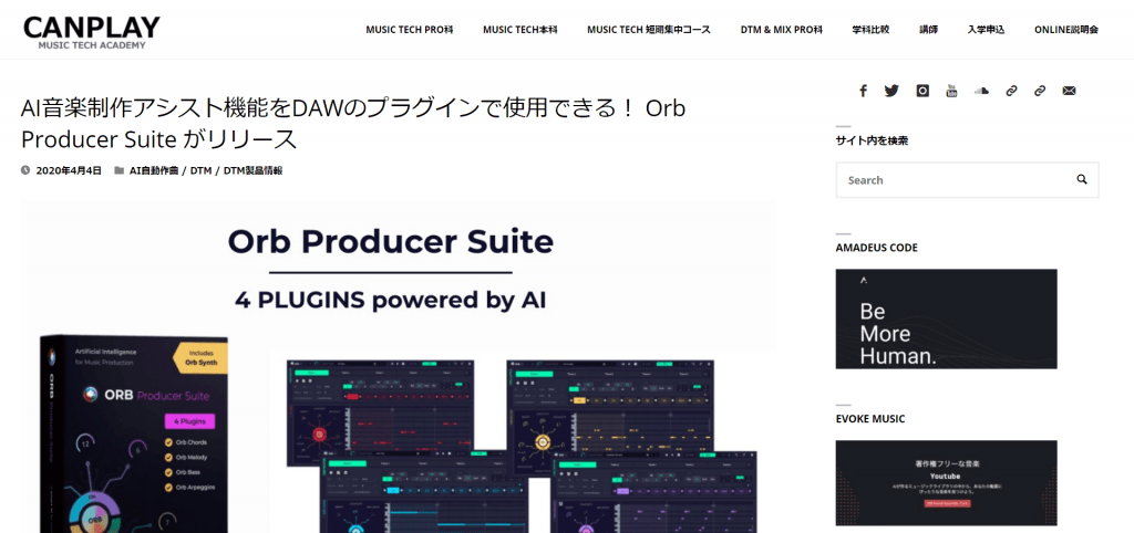 ・ORB Producer Suite