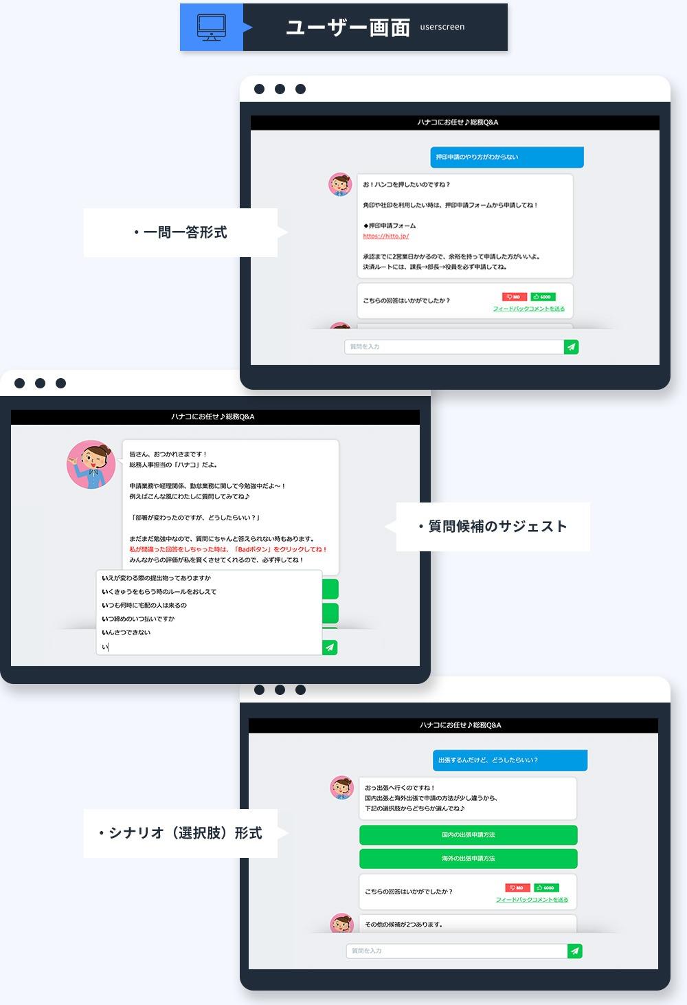 ユーザー画面