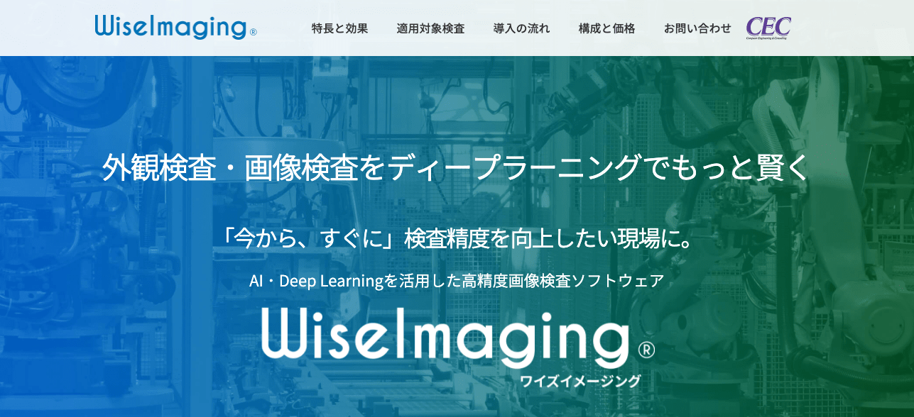 ・WiseImaging(CEC)|人工知能を搭載した製品・サービスの比較一覧・導入活用事例・資料請求が無料でできるAIポータルメディア