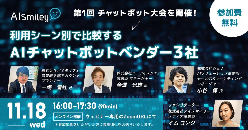 【11/18ウェビナー】第1回チャットボット大会を開催!利用シーン別で比較するAIチャットボットベンダー3社