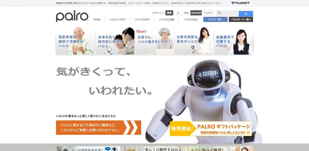 ■介護福祉現場だけでなく自宅でも活躍するAIロボット「パルロ」|人工知能を搭載した製品・サービスの比較一覧・導入活用事例・資料請求が無料でできるAIポータルメディア