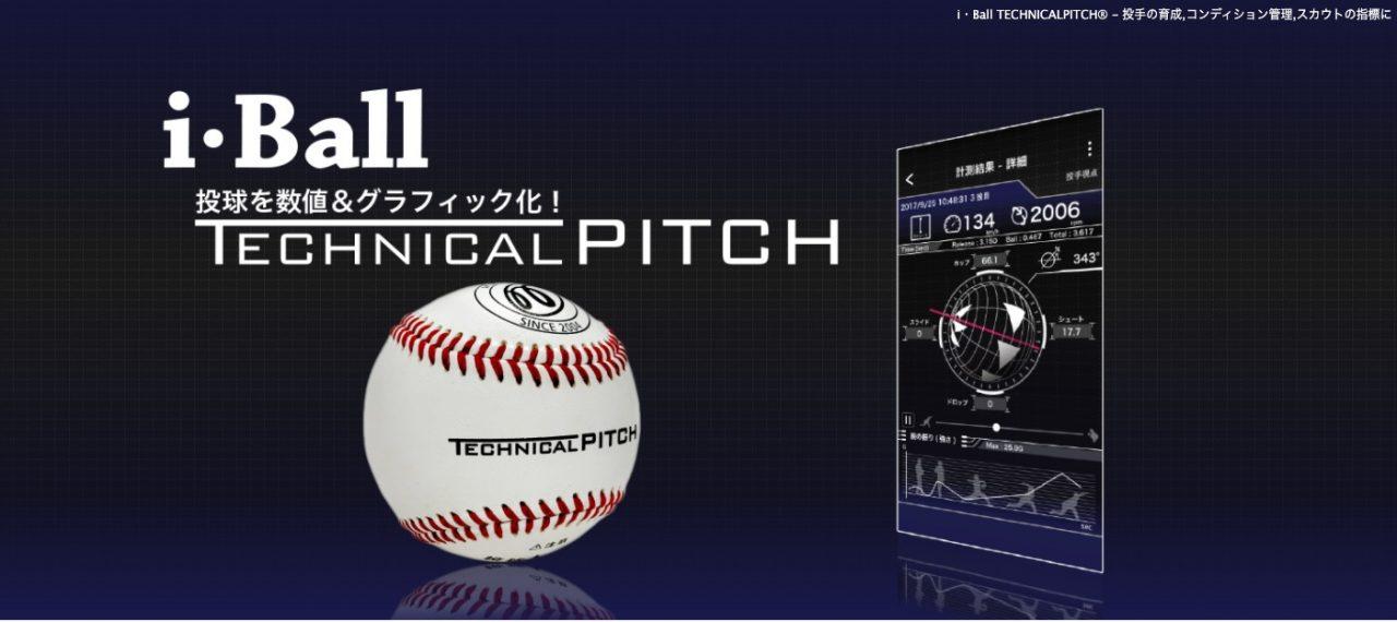 ■野球:センサー内蔵のボールで選手の特徴を可視化 人工知能を搭載した製品・サービスの比較一覧・導入活用事例・資料請求が無料でできるAIポータルメディア