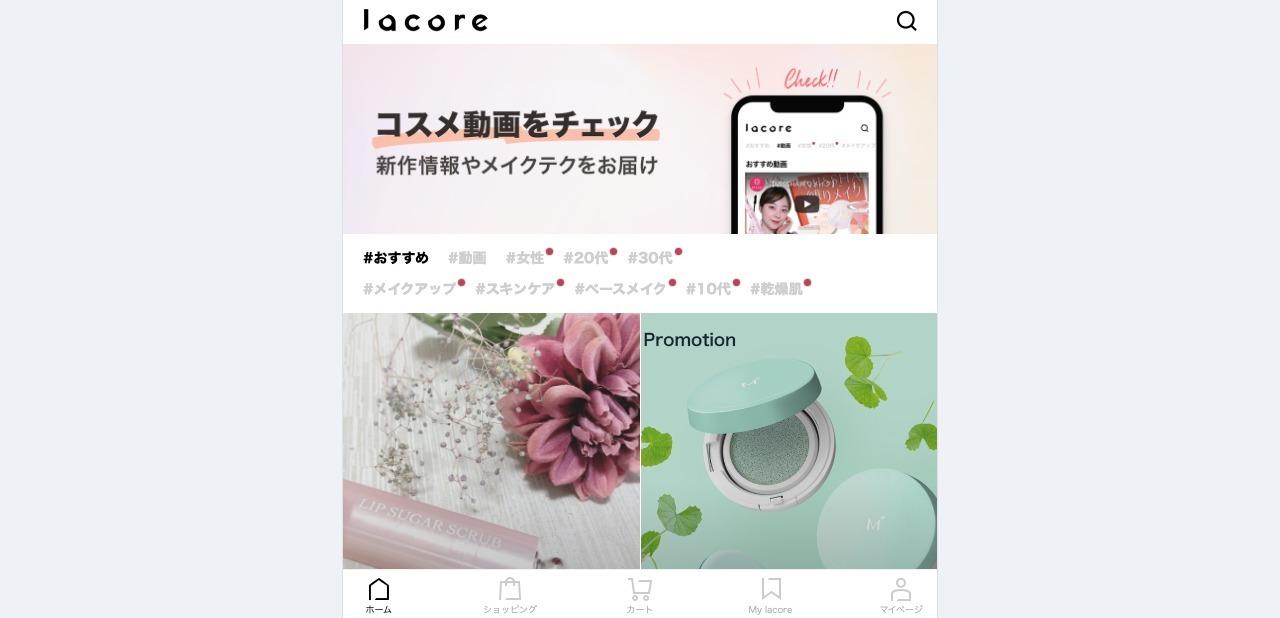■AI・人工知能が自分に合う美容情報を提案してくれるポータルサイト「lacore(ラコレ)」|人工知能を搭載した製品・サービスの比較一覧・導入活用事例・資料請求が無料でできるAIポータルメディア