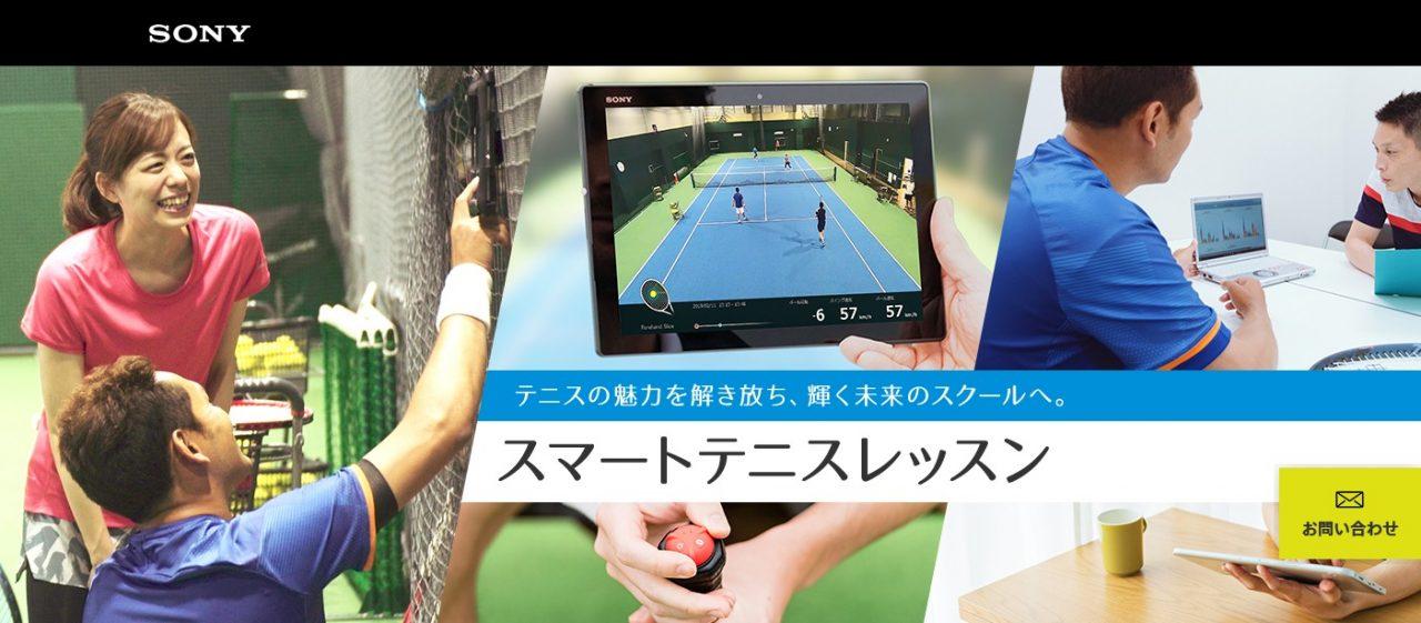 ■テニス:ラケットにセンサーを取り付けてプレーを可視化 人工知能を搭載した製品・サービスの比較一覧・導入活用事例・資料請求が無料でできるAIポータルメディア
