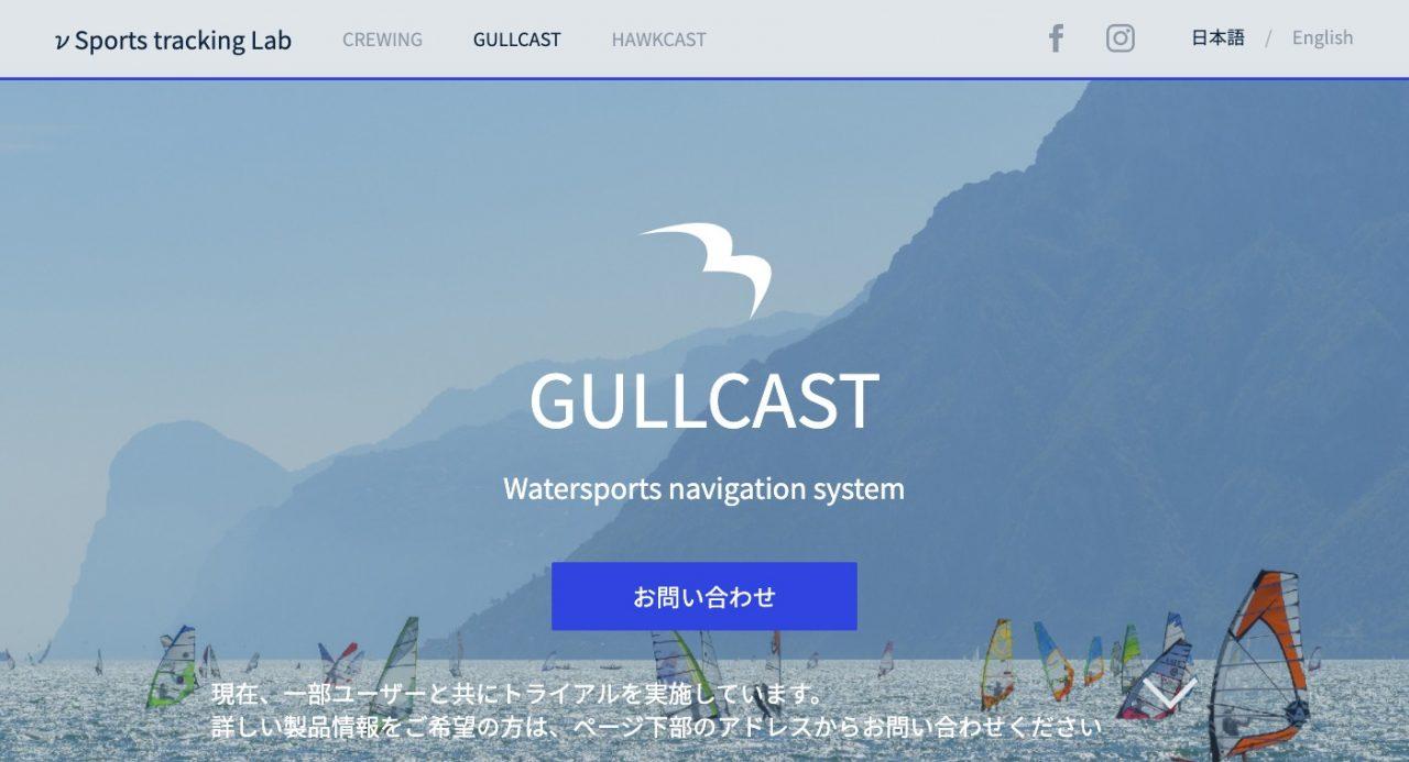 ■ウィンドサーフィン:仮想空間に映像を映し出すアプリ「GULLCAST」 人工知能を搭載した製品・サービスの比較一覧・導入活用事例・資料請求が無料でできるAIポータルメディア