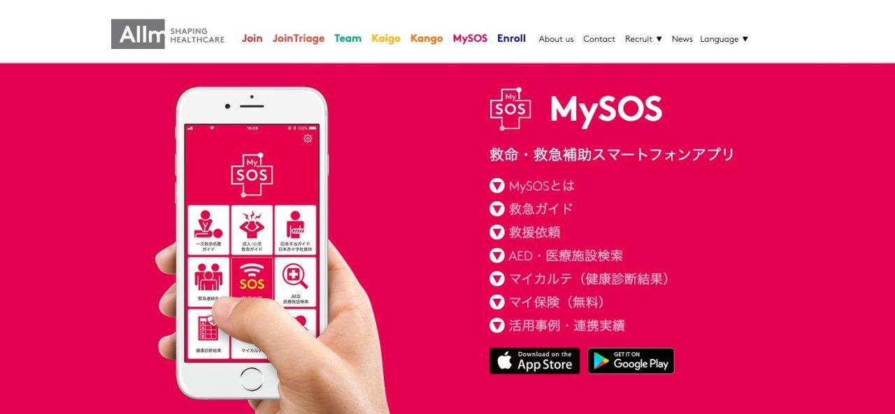 ■救命救急補助スマートフォンアプリ「MySOS」|人工知能を搭載した製品・サービスの比較一覧・導入活用事例・資料請求が無料でできるAIポータルメディア