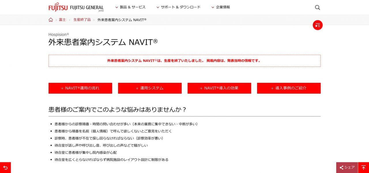 ■外来患者案内システム・NAVIT|人工知能を搭載した製品・サービスの比較一覧・導入活用事例・資料請求が無料でできるAIポータルメディア