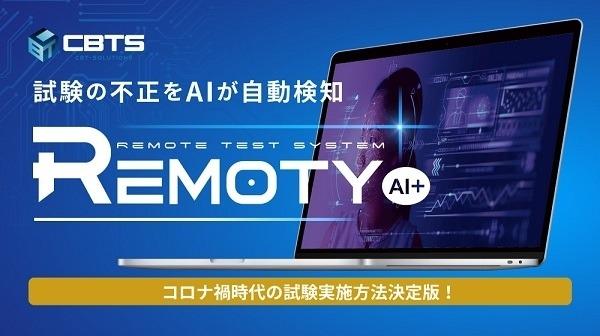 ■人数判定機能やカンニング検知機能を備えた「Remoty AI+」 人工知能を搭載した製品・サービスの比較一覧・導入活用事例・資料請求が無料でできるAIポータルメディア