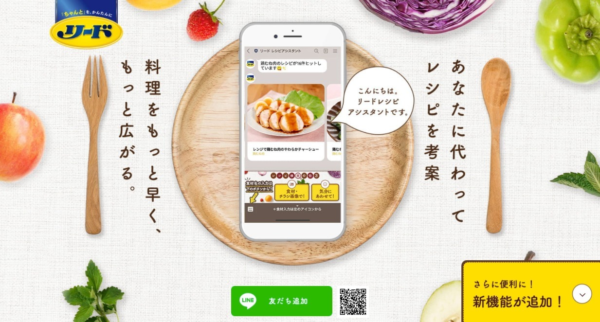 ■献立の提案によって食生活を改善してくれるAI|人工知能を搭載した製品・サービスの比較一覧・導入活用事例・資料請求が無料でできるAIポータルメディア