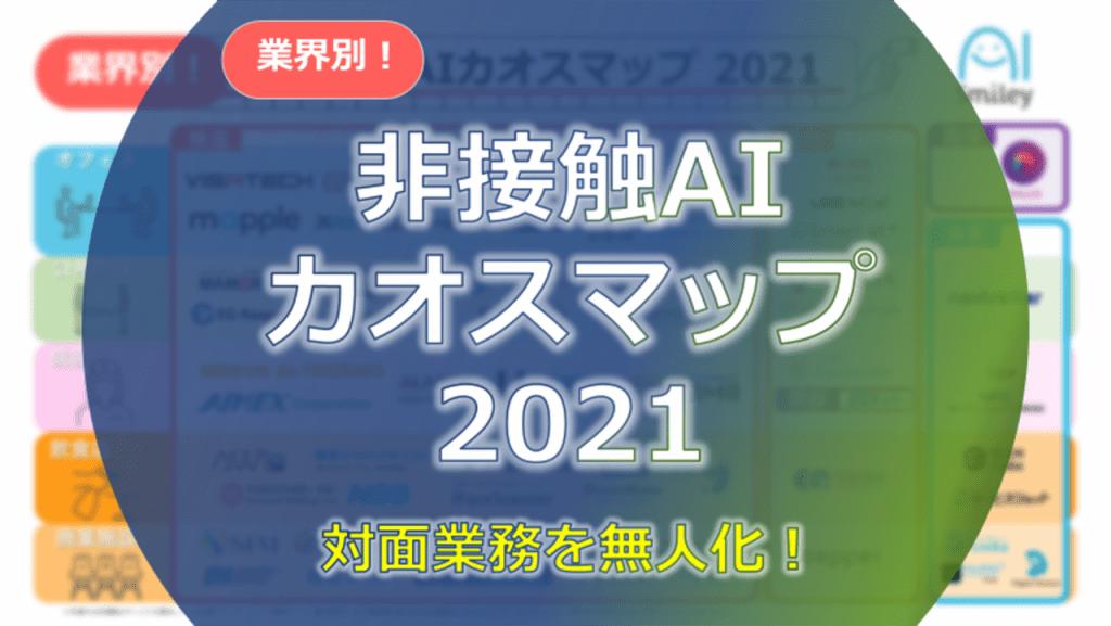 非接触AIカオスマップ2021対面業務を無人化!