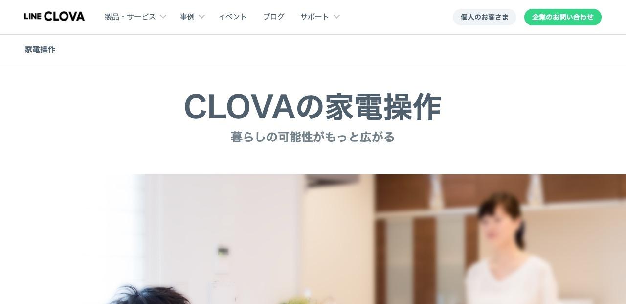■LINEのトーク機能で家電を操作できる「CLOVA bot」|人工知能を搭載した製品・サービスの比較一覧・導入活用事例・資料請求が無料でできるAIポータルメディア