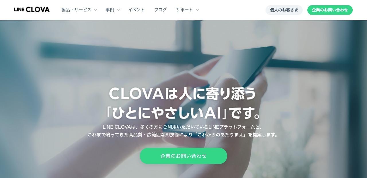 ■LINE CLOVAとは?|人工知能を搭載した製品・サービスの比較一覧・導入活用事例・資料請求が無料でできるAIポータルメディア