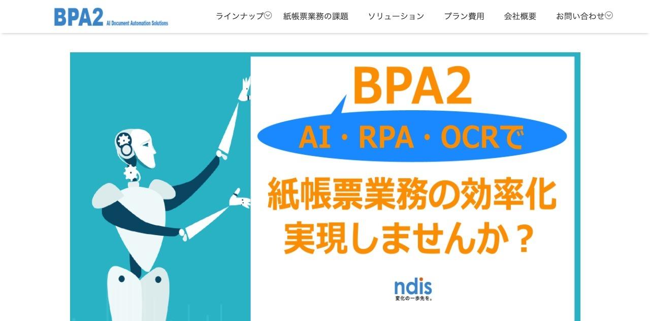 ●紙帳票業務自動化ソリューション「BPA2」