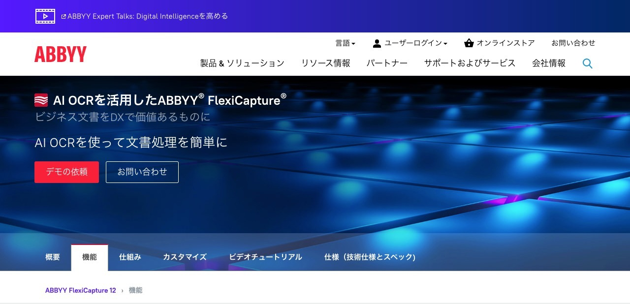 ●大量処理、多言語の帳票を扱う企業に最適「FlexiCapture」